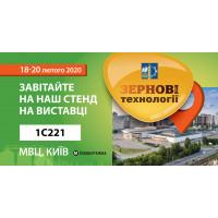 Скоро виставка Зернові Технології 2020